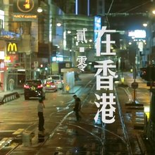 雨夜暴走香港快节奏短片《In Hong Kong》