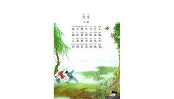 古诗村居-好搜百科图片