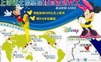 上海迪士尼乐园开工建设