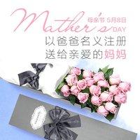 母亲节礼物
