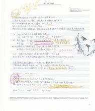 《狼与美女》中文版歌词专辑内页扫图