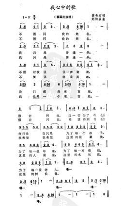 心中的歌献解放军民乐合奏曲谱