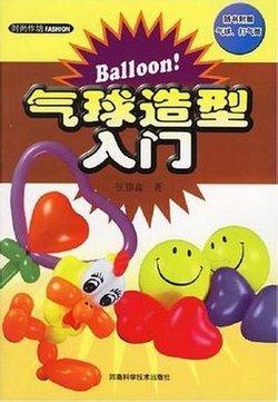 气球造型入门_好搜百科