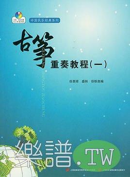 雪雁南飞(古筝与琵琶二重奏)(广东汕头民间乐曲(汉乐)) 11.