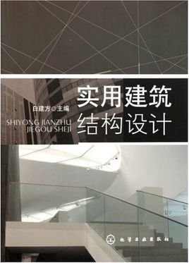 实用建筑结构设计_好搜百科