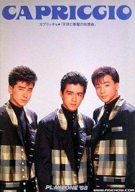 """1988年12月12日,""""少年队""""灌录了第一张专辑唱片--《面具舞会》,大受"""