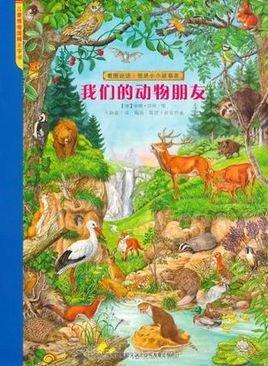 我们的动物朋友_360百科