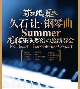 2008北京奥运会主题曲《我和你》和《五环旗》的特约钢琴演奏家 每年