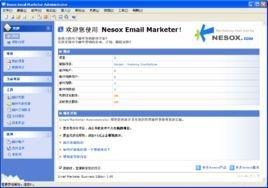 邮件营销大师图片
