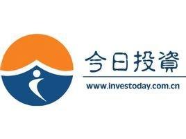 财经资讯_今日投资财经资讯有限公司_360百科