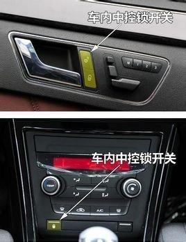 中控锁_360百科
