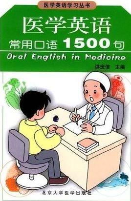 医学英语常用口语1500句