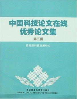 中国科技论文在线_中国科技论文在线_360百科