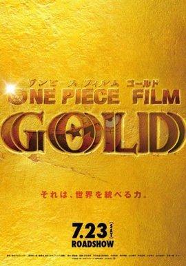 海贼王剧场版:gold图片