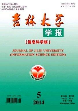 基本信息 中文名称 吉林大学学报(信息科学版)