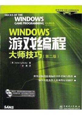 游戏编程站点 下载点 二维/三维引擎 游戏编程书籍 微软公司的directx