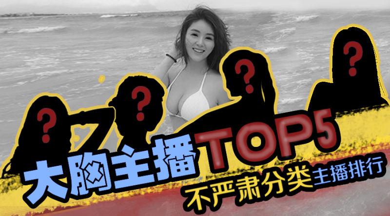 《喵要炸了》不严肃主播排行榜|第1期-全网大胸主播top5