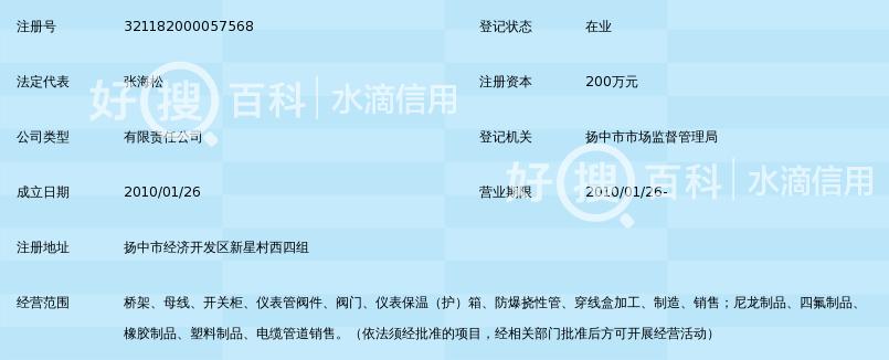 镇江市美普电器设备有限公司