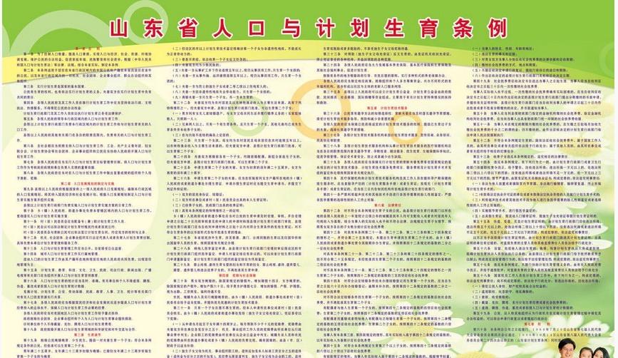 山东人口与计划生育条例_山东省人口与计划生育条例图片