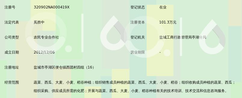 盐城市亭湖区便仓镇西团村土地专业合作社_3