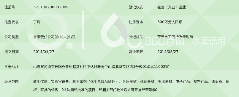 山东省紫旭墙体仪器设备有限责任_360百教学装饰扣板图片