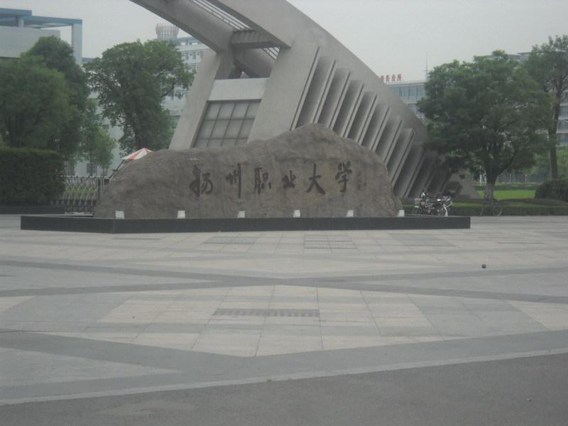 扬州环境资源职业技术学院与扬州职业大学合并办学
