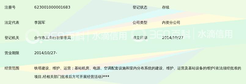 中国铁塔股份有限公司甘南州分公司