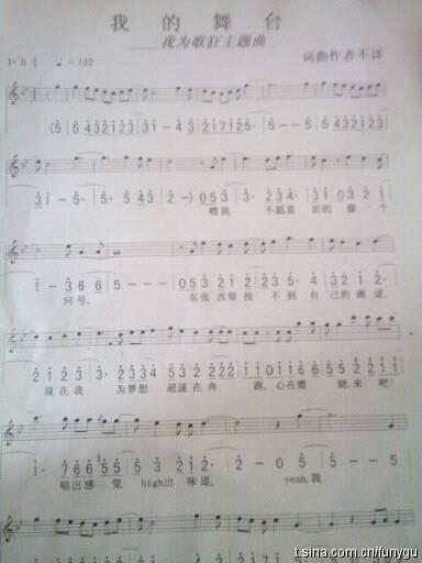 我的舞台 曲谱