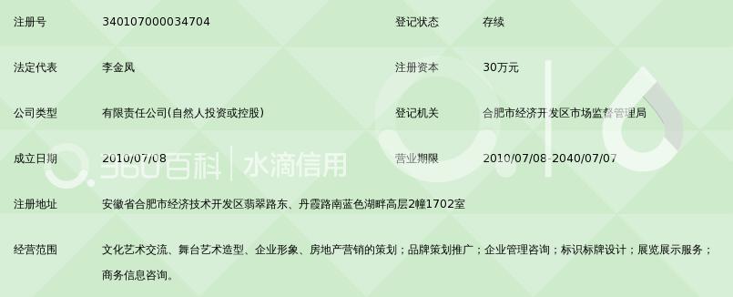 合肥易森文化传媒有限公司_360百科