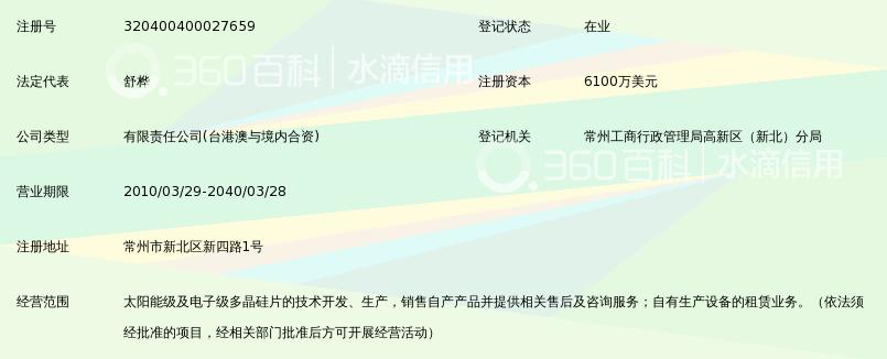 常州协鑫光伏科技有限公司_360百科