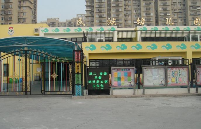 北京市通州区民族幼儿园