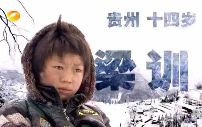 他们将于来自丽江小凉山幻想大海的彝族男孩罗海进行为期30天的变形生