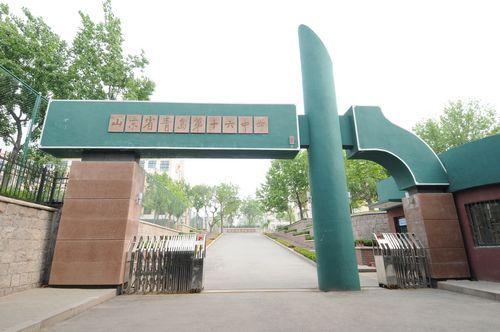 青岛16中学