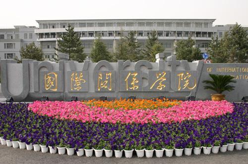 2020江苏第二师范学院聘请2人布告