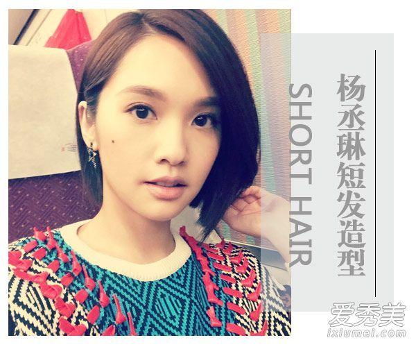 杨丞琳短发发型图片 告诉你短发也百变