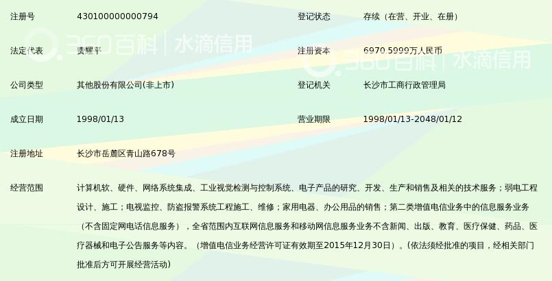 湖南科创信息技术股份有限公司_360百科