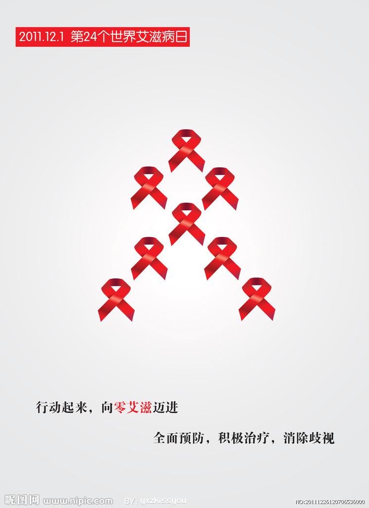 """""""关爱艾滋病患者""""公益广告"""