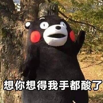 【斗图必备】行走的表情包熊本熊 - 360娱乐,你开心