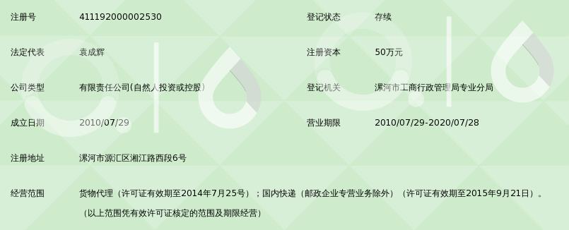 漯河市安信达货运服务有限公司_360百科