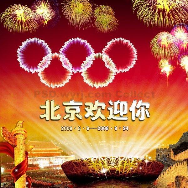 于乃久版的《北京欢迎你》的歌词如下: 喊一声欢迎春风暖  喊一声