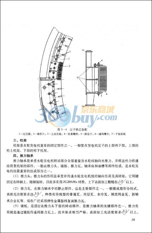电气主接线的基本要求第二节电气主接线的接线形式第