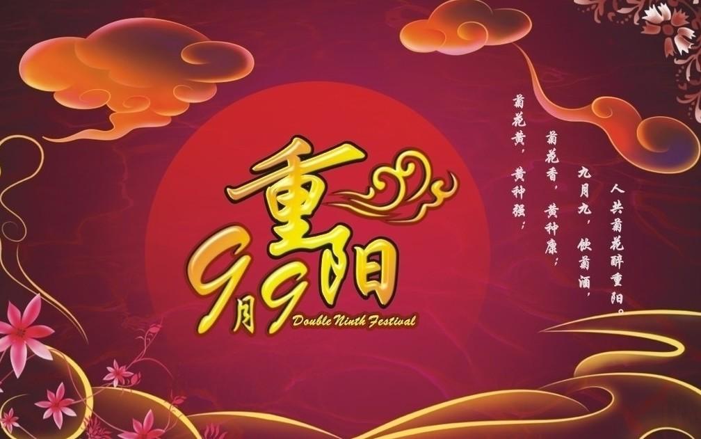 重阳节 - nandafuxiaogjb - 五年四班 我们快乐的家