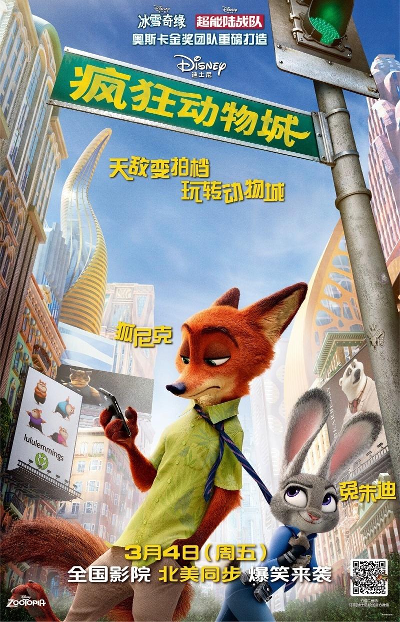 《疯狂动物城》是迪士尼出品的最新动画片