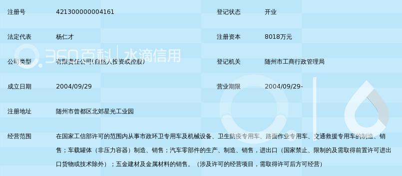 隋州市东正专用汽车有限公司_360百科