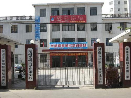 郑州现代外语学校