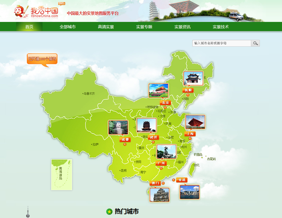提供的实景地图覆盖北京,上海,广州,深圳,香港,澳门等100多个城市,向